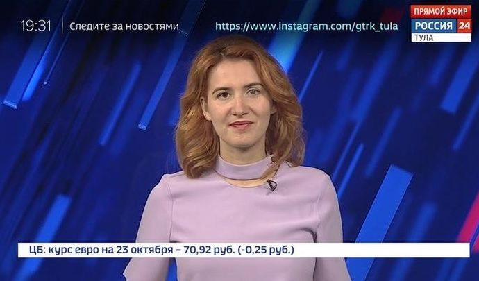 Россия 24 Тула. Эфир от 22.10.2019