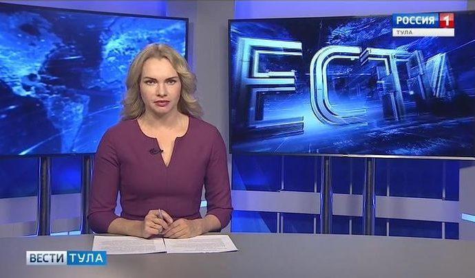 Вести Тула. Эфир от 23.10.2019 (20.45)