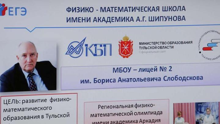 В физико-математической школе имени академика Шипунова начались занятия