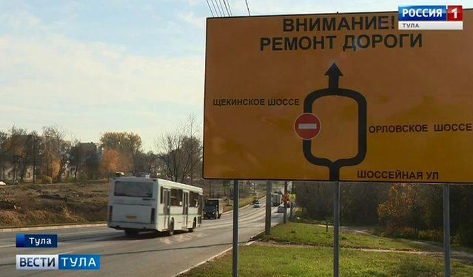 Щёкинское шоссе закрыли на ремонт
