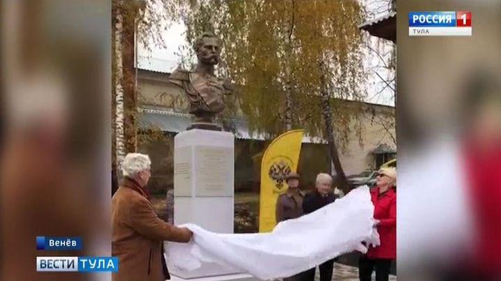 В Венёве открыли памятник императору Александру Второму