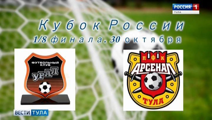 Тульский «Арсенал» сыграет в Екатеринбурге против «Урала»