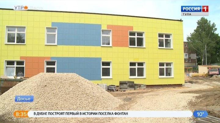 В Тульской области строят пять новых детских садов