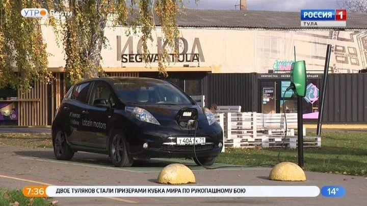В Туле появилась первая станция зарядки электромобилей