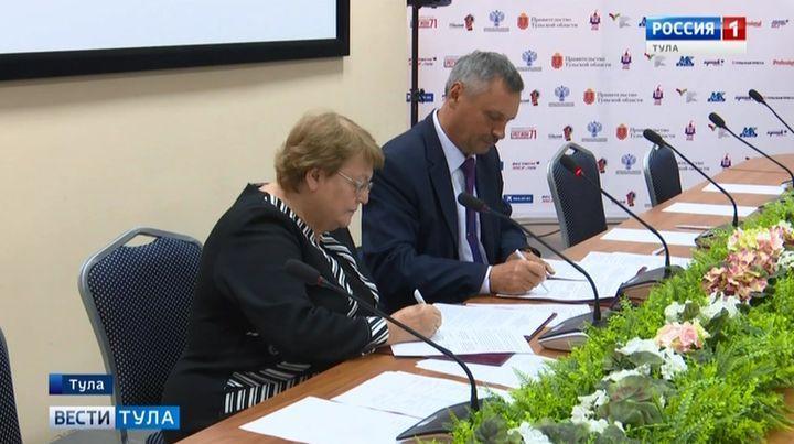 Тульские учреждения договорились провести военно-патриотический марафон