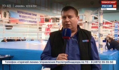 Россия 24 Тула. Эфир от 16.10.2019