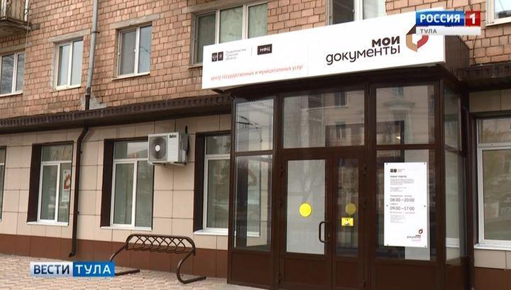 Крупнейшее отделение МФЦ Тулы открылось после второго рождения
