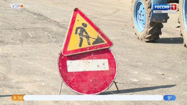 К концу октября в Туле и области должны завершить ремонт дорог