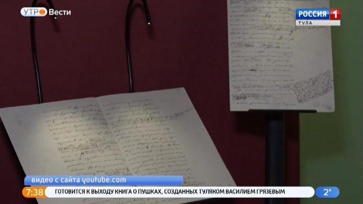 Отрывок рукописи Толстого представлен на выставке в Женеве