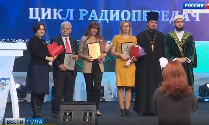 Радиожурналисты ГТРК «Тула» стали призёрами конкурса «Многоликая Россия»