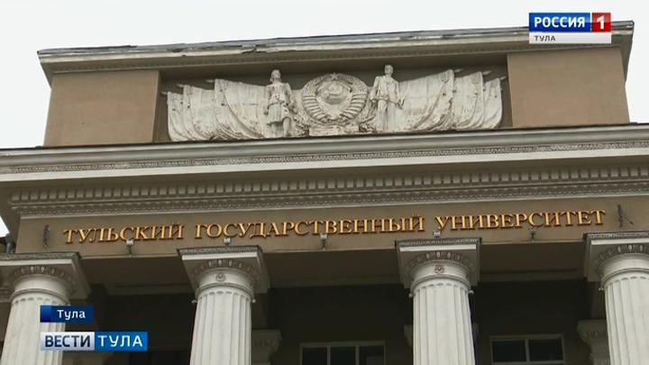 Студенты ТулГУ получат финансовую прибавку федерального масштаба