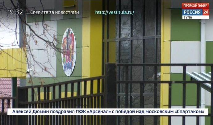 Россия 24 Тула. Эфир от 05.11.2019