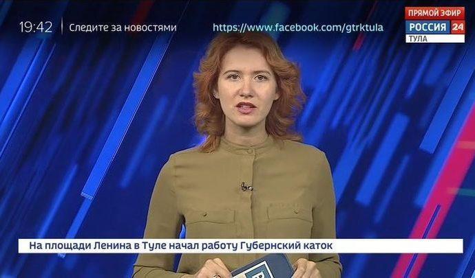 Россия 24 Тула. Эфир от 18.11.2019