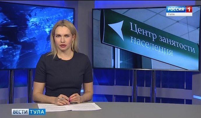 Вести Тула. Эфир от 18.11.2019 (20.45)