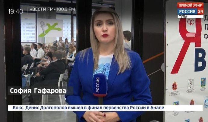 Россия 24 Тула. Эфир от 29.11.2019