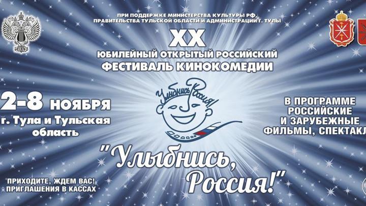 Тула встречает кинофестиваль комедии «Улыбнись, Россия!»