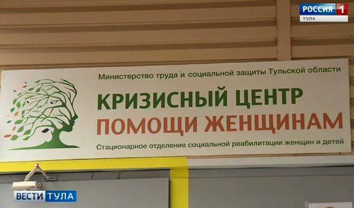 Жительницы Тульской области стали чаще обращаться за помощью в кризисный центр