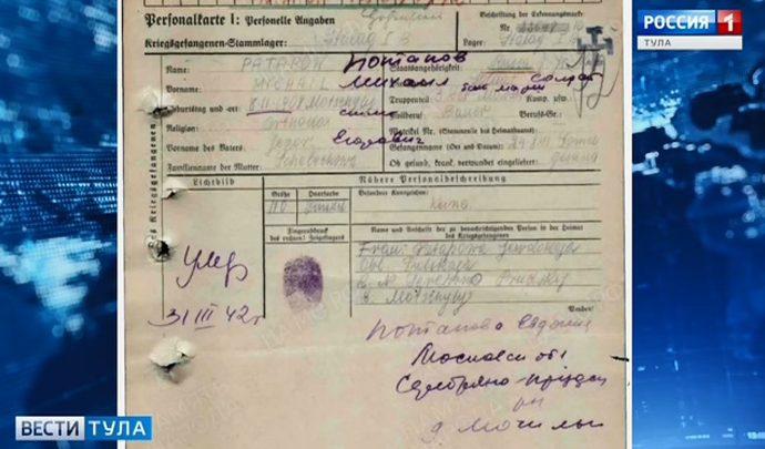 В Польше обнаружены останки туляка