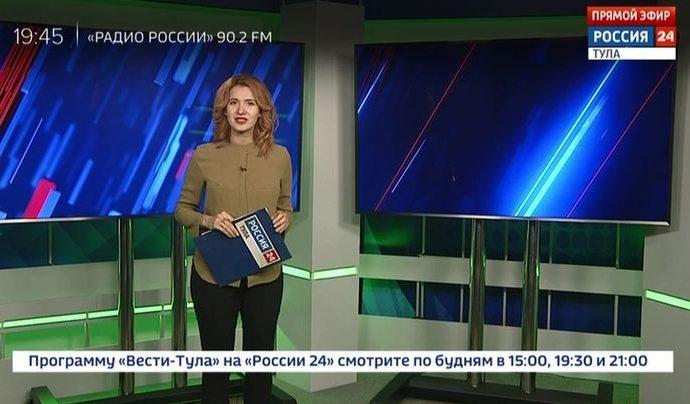 Россия 24 Тула. Эфир от 12.11.2019