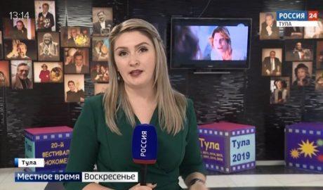 Россия 24 Тула. Эфир от 10.11.2019