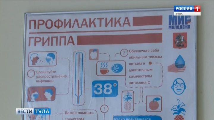 В Тульской области продолжается прививочная кампания против гриппа