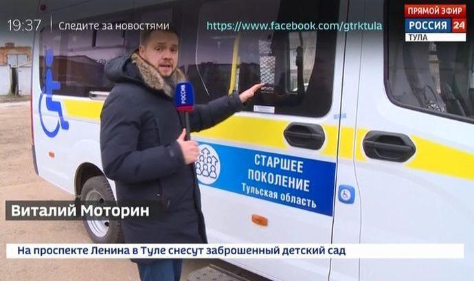 Россия 24 Тула. Эфир от 26.11.2019