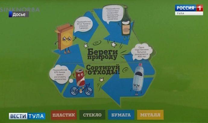 Жители Тульской области стали меньше жаловаться на неубранный мусор