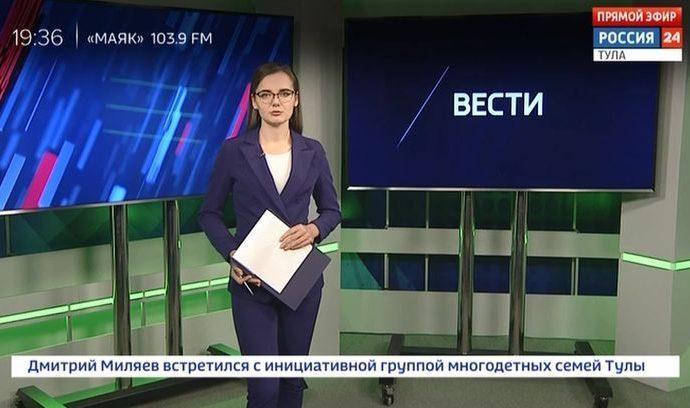 Россия 24 Тула. Эфир от 27.11.2019