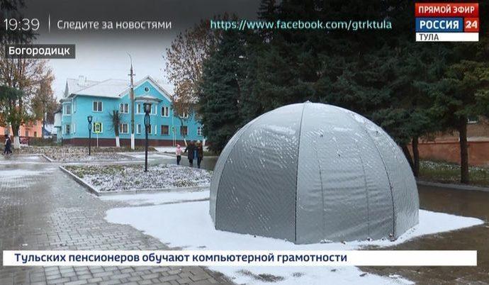 Россия 24 Тула. Эфир от 11.11.2019