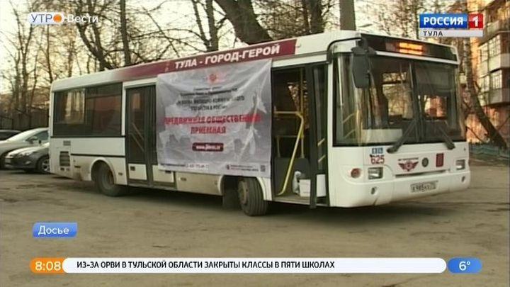 Передвижная приемная администрации Тулы продолжит работу в Зареченском округе