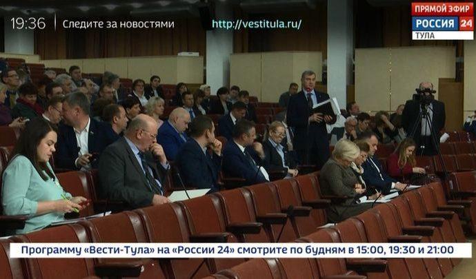 Министры рассказали депутатам Тульской облдумы о бюджете-2020