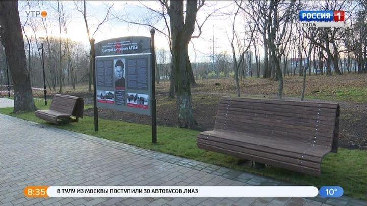 Тульский городской парк «Рогожинский» официально расширил границы