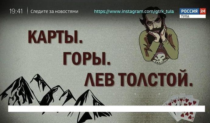 Специальный репортаж. Карты. Горы. Лев Толстой.