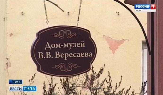 В Доме-музее Вересаева открывается выставка церковной утвари
