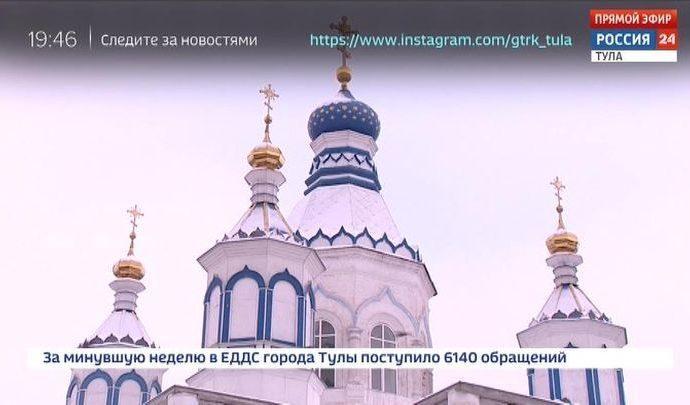 Россия 24 Тула. Эфир от 2.12.2019