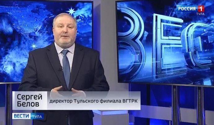 Вести Тула. Эфир от 31.12.2019