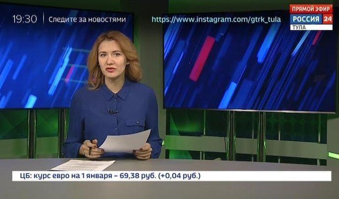 Россия 24 Тула. Эфир от 31.12.2019