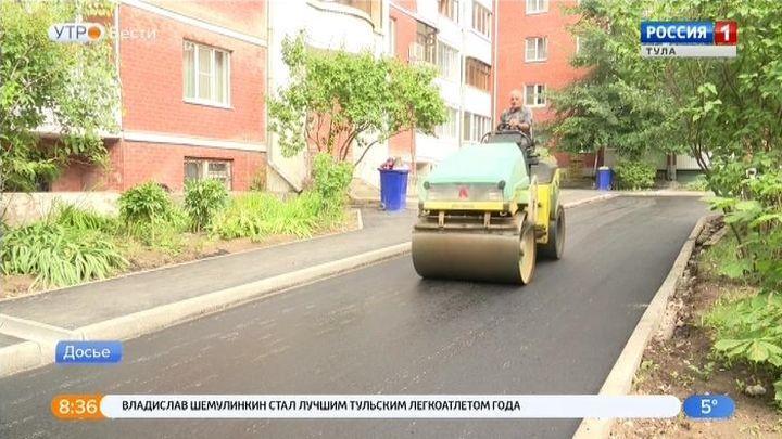 В Тульской области отремонтировали 720 дворов по программе «Формирование комфортной городской среды»