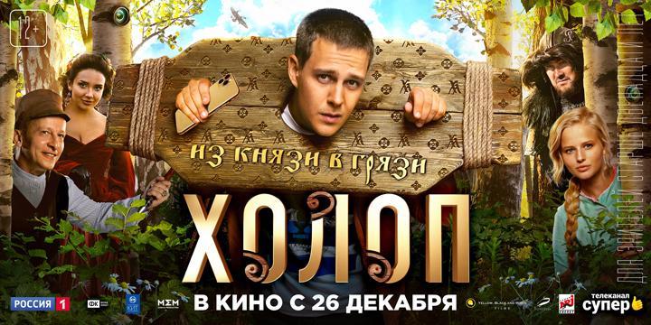 В прокат выходит фильм молодого российского режиссера Клима Шипенко «Холоп»