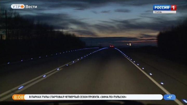 На аварийно-опасных участках дорог Тульской области установили светодиодные маячки