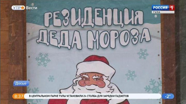 В Центральном парке Тулы открылась почта Деда Мороза