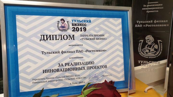 За реализацию инновационных проектов «Ростелеком» получил премию «Тульский бизнес»