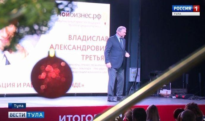 Владислав Третьяк поведал тульским бизнесменам об основах работы в команде