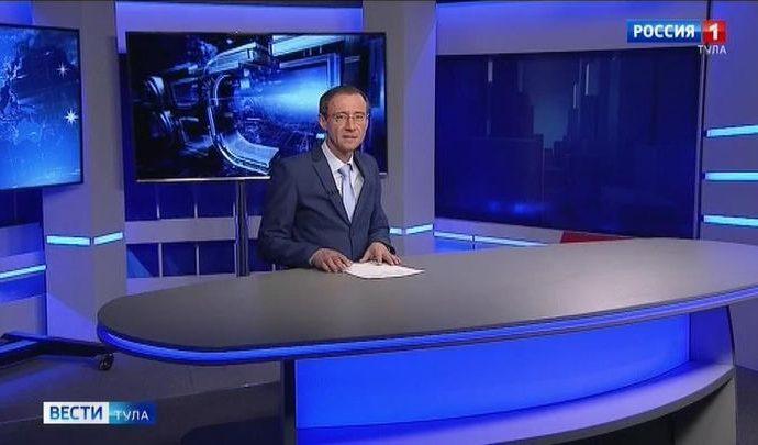 Вести Тула. Эфир от 08.01.2020 (20.45)
