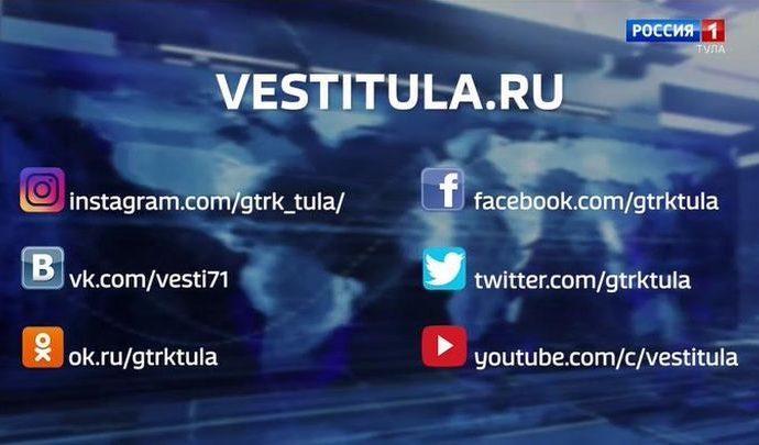 Вести Тула. Эфир от 09.01.2020 (20.45)