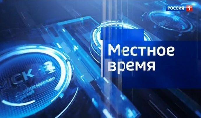 Вести Тула. Эфир от 17.01.2020 (20.45)