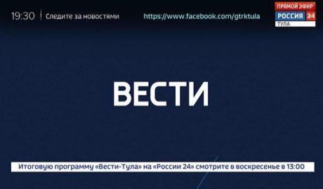 Россия 24 Тула. Эфир от 21.01.2020