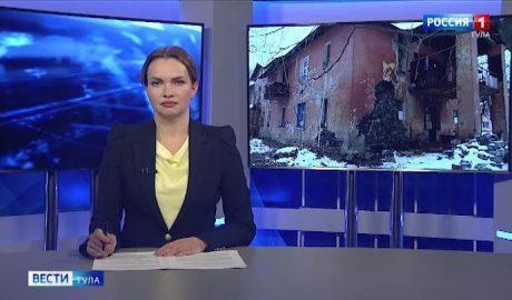 Вести Тула. Эфир от 21.01.2020 (20.45)