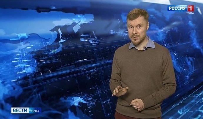 Вести Тула. Эфир от 22.01.2020 (20.45)