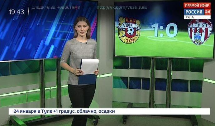 Россия 24 Тула. Эфир от 23.01.2020